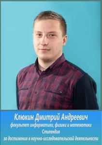 Л2 17 Клюкин Дмитрий Андреевич