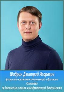 Л2 18 Шадрин Дмитрий Игоревич