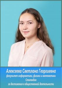 Л2 20 Алексеева Светлана Георгиевна