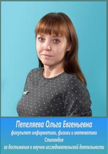 Л2 5. Пепеляева Ольга Евгеньевна