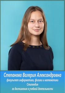 Л3 1 Степанова Валерия Александровна