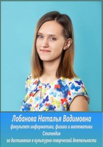 Л3 25 Лобанова Наталья Вадимовна