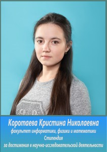 Л3 7 Коротаева Кристина Николаевна