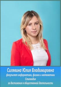 10 Силявина (Пономарева) Юлия Владимировна