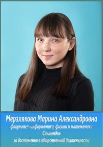 14 Мерзлякова Марина Александровна
