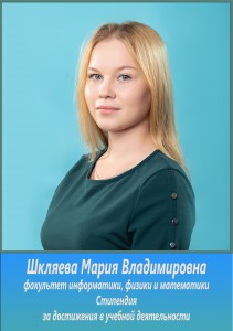 2 Шкляева Мария Владимирова