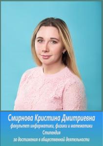 20 Смирнова Кристина Дмитриевна