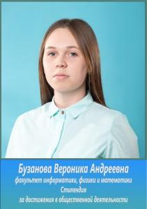 21 Бузанова Вероника Андреевна