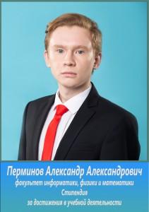 3 Перминов Александр Александрович
