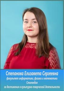 30 Степанова Елизавета Сергеевна