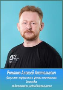 5 Романов Алейсей Анатольевич
