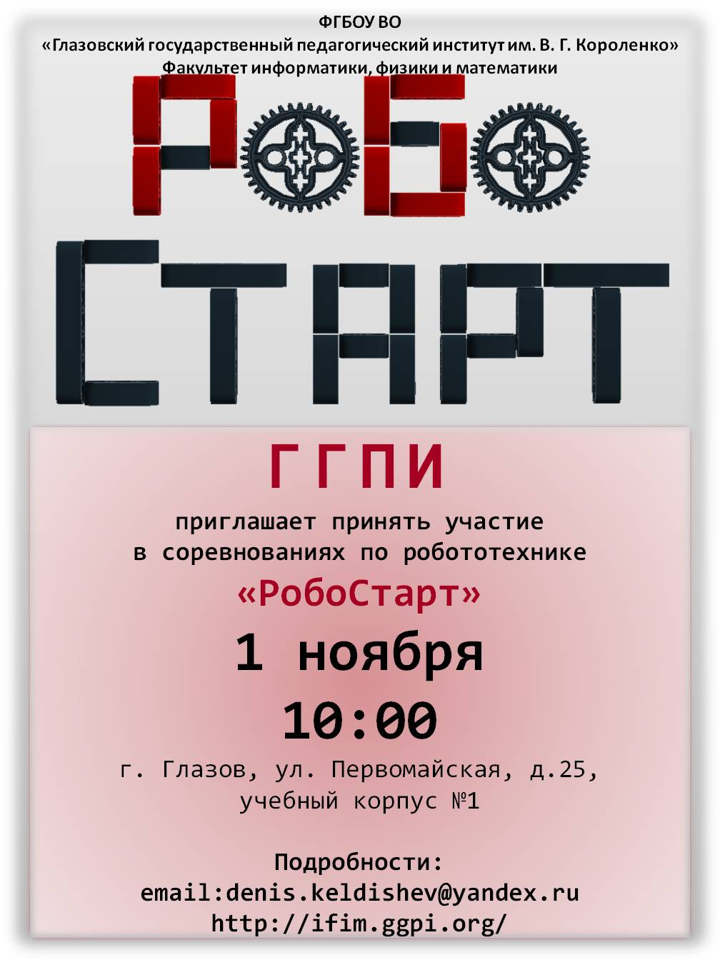Афиша РобоСтарт 2019