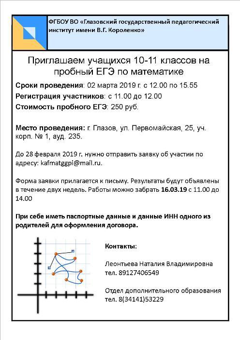 Инфписьмо ЕГЭ математика 1