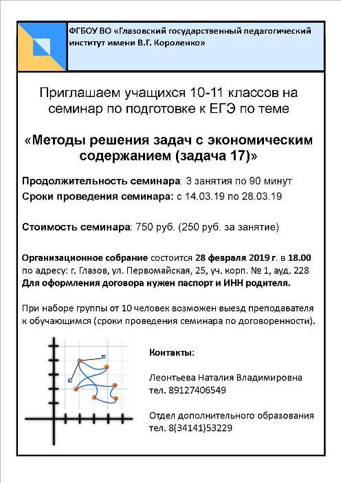 Инфписьмо Задача 17 ГГПИ 1